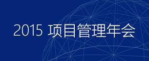易迪思项目管理学院2015年会