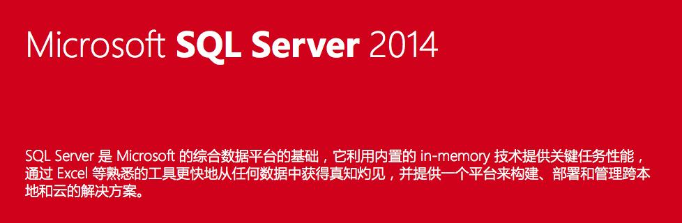 bannerSQLServer2014